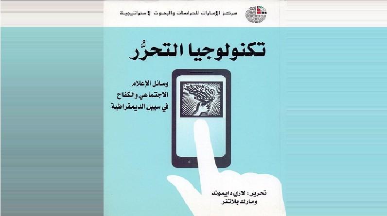 """مركز الامارات يصدر """"تكنولوجيا التحرر"""""""