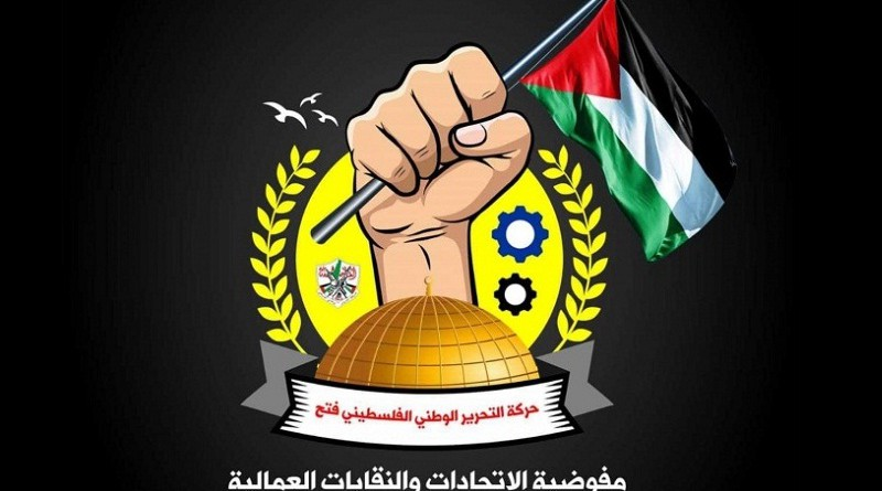 مفوضية الاتحادات والنقابات العمالية لحركة فتح تثمن القرارات التي تبنتها منظمة العمل العربية