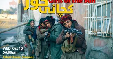 فيلم «بنات الشمس» يفتتح مهرجان السليمانية السينمائي الدولي الـ3