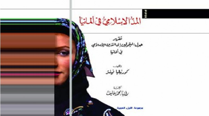 """النيل العربية تصدر """"المد الإسلامي في ألمانيا """""""
