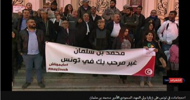 تظاهرة في تونس رفضا لزيارة ولي العهد السعودي