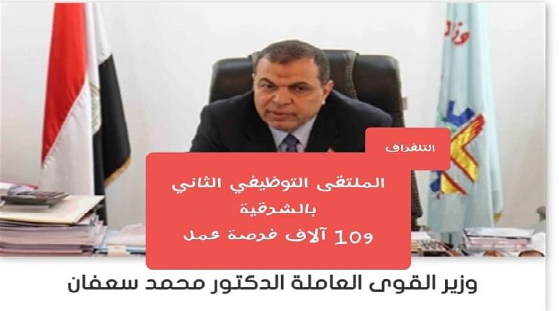 السبت...الملتقى التوظيفي الثاني بالشرقية و 10 آلاف فرصة عمل