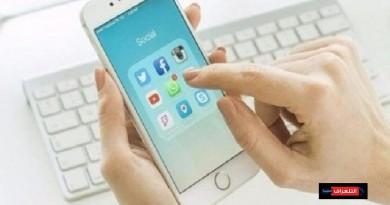 معلومات لا يجب أن تشاركها على مواقع التواصل الإجتماعي
