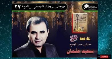 خليفة العندليب يتألق فى مهرجان ومؤتمر الموسيقى العربية
