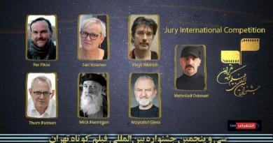 هؤلاء هم حكام قسم المسابقة الدولية بمهرجان طهران الـ35 للأفلام القصيرة