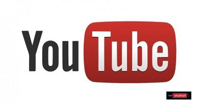 """أفلام مجانية مدعومة بالإعلانات على """"يوتيوب"""""""