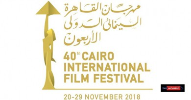 اختتام مهرجان القاهرة السينمائي الدولي