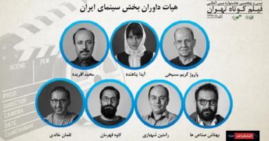 الاعلان عن حکام قسم «المسابقة الايرانية» في مهرجان طهران الـ35 للأفلام القصيرة