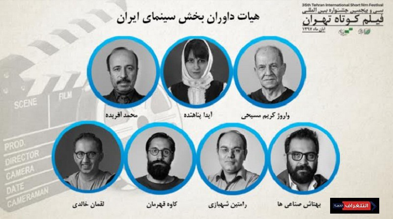 35th Tehran Int'l Short Filmfest announces jurors