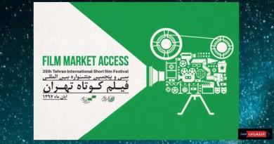 انطلاق سوق مهرجان طهران الدولي الـ35 للأفلام القصيرة