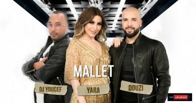 """الدوزي و يارا و الدي جي يوسف في في أغنية """"ملّيت"""""""