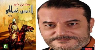 الحسين عثمانلي... للروائي مجدي حليم