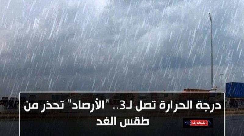 """طقس الغد درجة الحرارة تصل لـ3.. و""""الأرصاد"""" تحذر من سقوط امطار شديدة"""