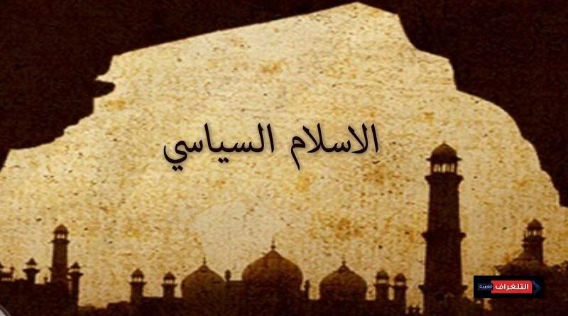 أشهر الآراء فى تعريف مفهوم الإسلام السياسي
