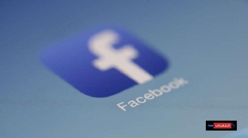 فيسبوك تعترف بتسريب صور ملايين المستخدمين
