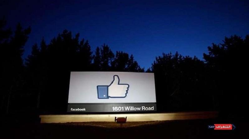 فيسبوك يوقف حسابات العديد من مستخدمي تطبيقه بشكل غامض