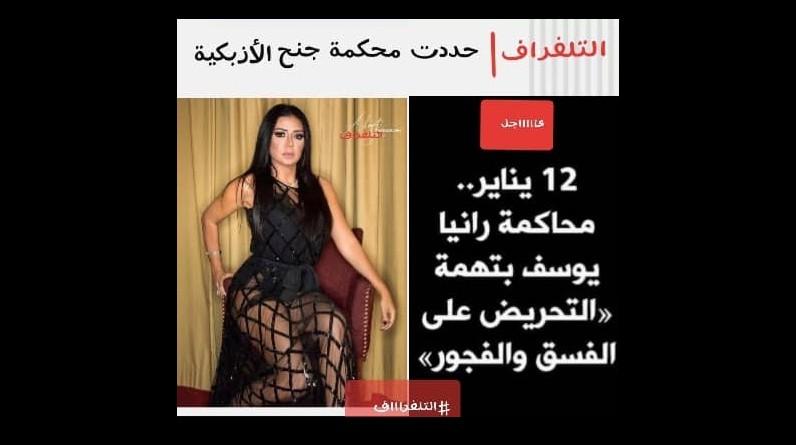 رانيا يوسف امام محمكمة الجنح بتهمة الفعل الفاضح والتحريض على الفسق