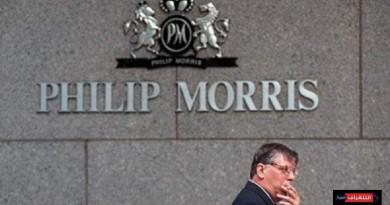 فيليب موريس : ستصبح الهيئات التنظيمية أكثر انفتاحا على بدائل التدخين