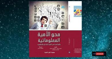 """ترجمة عربية لكتاب """"محو الأمية المعلوماتية في المدارس"""""""