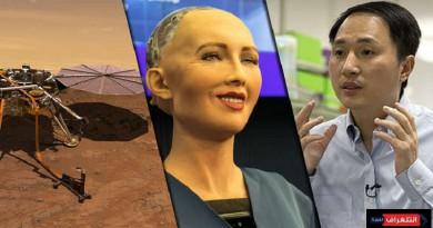 تعرف على أبرز الأحداث العلمية لعام 2018