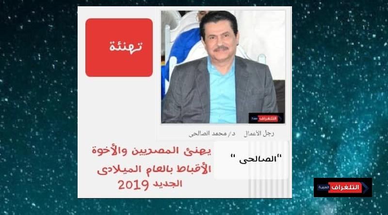 الصالحى يهنيء المصريين بالعام الميلادى الجديد