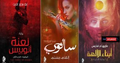 دار زين ترعى أدب الرعب في معرض القاهرة للكتاب