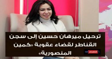 """ترحيل ميرهان حسين إلى سجن القناطر لقضاء عقوبة """"كمين المنصورية"""""""