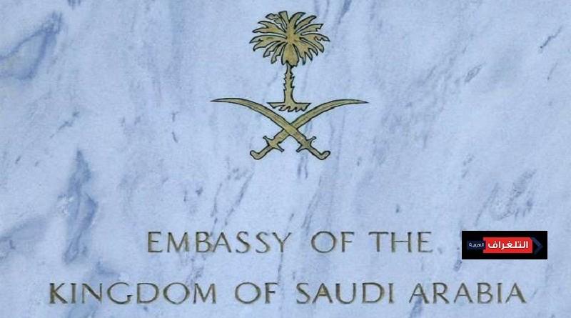 """""""التلغراف"""" تكشف موعد فتح السفارة السعودية في دمشق"""