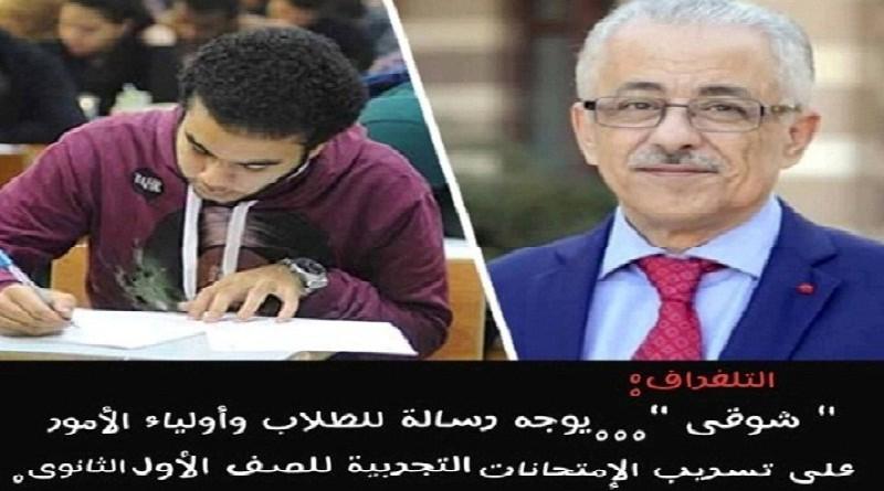 طارق شوقى : تم تسربب الامتحان لليوم الثالث على التوالى