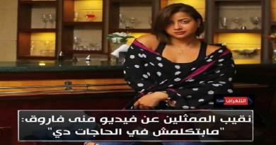 تفاصيل فيديو فضيحة منى فاروق وشيماء الحاج