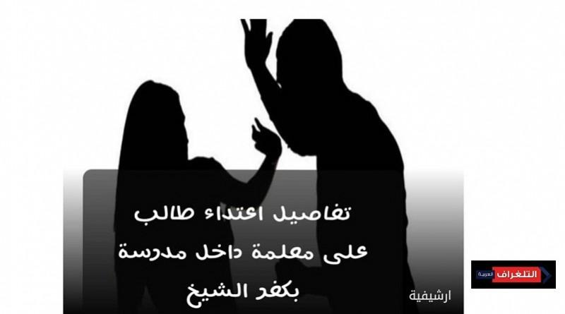 """"""" تفاصيل"""" أعتداء طالب على معلمة داخل مدرسة بكفر الشيخ"""