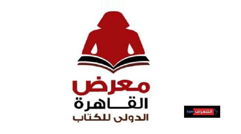 """معرض القاهرة للكتاب """"الاحتفال باليوبيل الذهبي"""""""