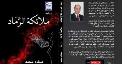 إحتفال مؤسسة بندارى بملائكة الرماد بمعرض الكتاب