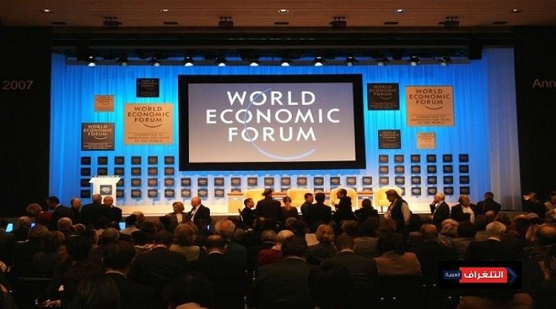 الهجرة تندرج في أجندة العولمة 4.0 للمنتدى الاقتصادي العالمي في دافوس