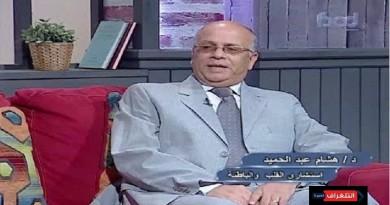 الدكتور هشام عبد الحميد : 50% من امراض القلب سببها الاكتئاب والقلق