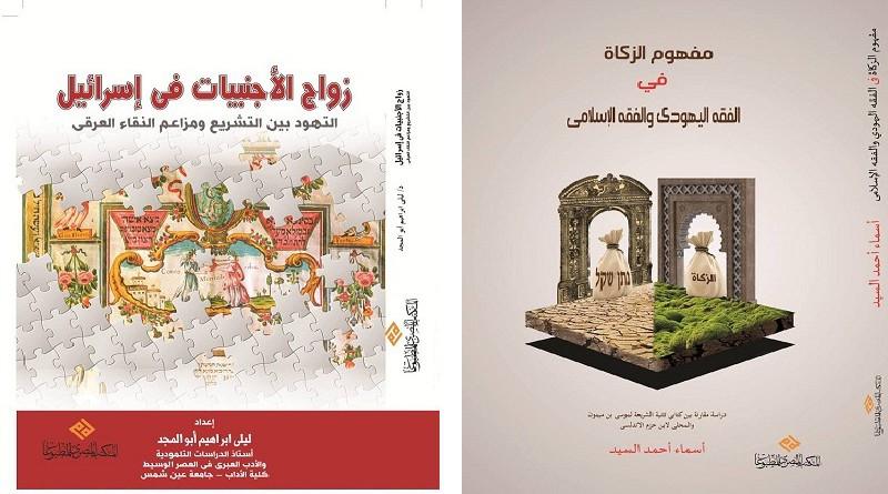 المصري للمطبوعات يصدر كتابين عن الديانة اليهودية