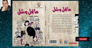 ما قل وشل.. كتاب جديد للصحفي محمد رفعت