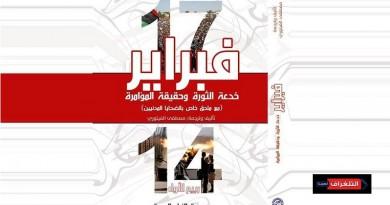 17 فبراير بين الثورة والمؤامرة