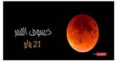 خسوف القمر بعد ساعات من الآن