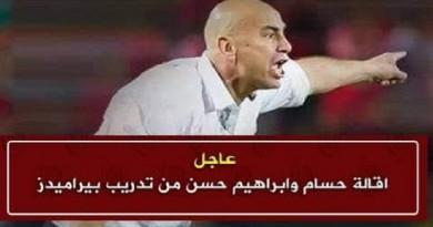 عاجل : إقالة حسام حسن من تدريب بيراميدز