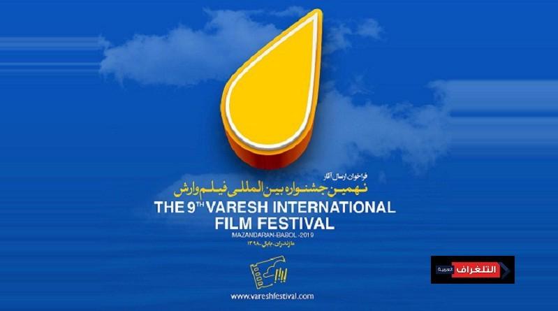 «20 ینایر 2019» آخر مهلة للتسجيل في مهرجان وارش للأفلام بنسخته التاسعة
