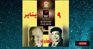 """الأربعاء 9يناير .. احتفالية كبرى بمناسبة ذكرى """"بيرم التونسي""""و""""زكريا أحمد"""""""