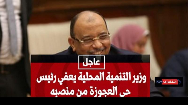 إقالة رئيس حى العجوزة.. بعد وصفة للمواطنين بالاوباش