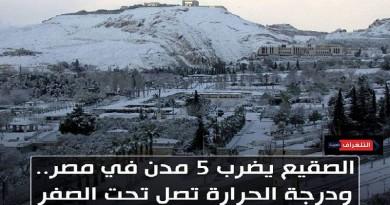 الصقيع يضرب عدد من المحافظات المصرية