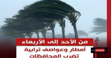 الأرصاد : أمطار وعواصف ترابية تضرب محافظات مصر