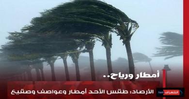 طقس الأحد: رياح تصل إلى العاصفة والقاهرة 8