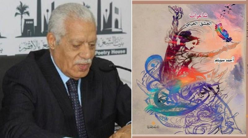 """المصري للمطبوعات يصدر """"شاعرات العشق العربي """""""