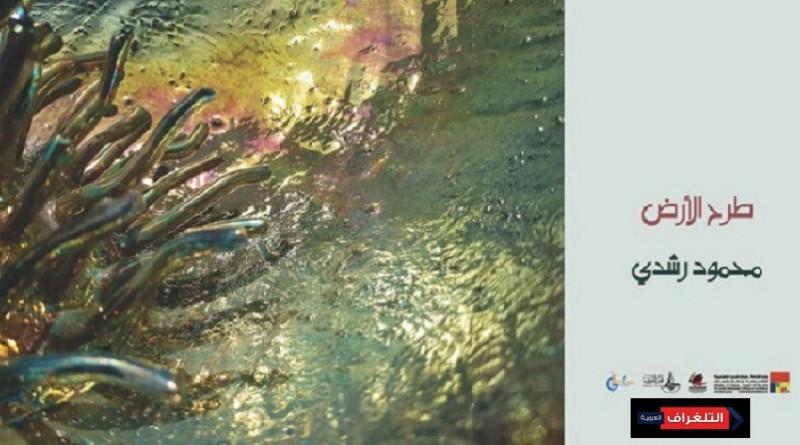 """الأحد القادم افتتاح معرض الفنان محمود رشدى""""طرح الأرض"""" بقاعة اتجاة"""