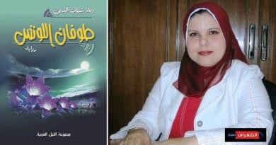 قراءة وتحليل : حسام باظة