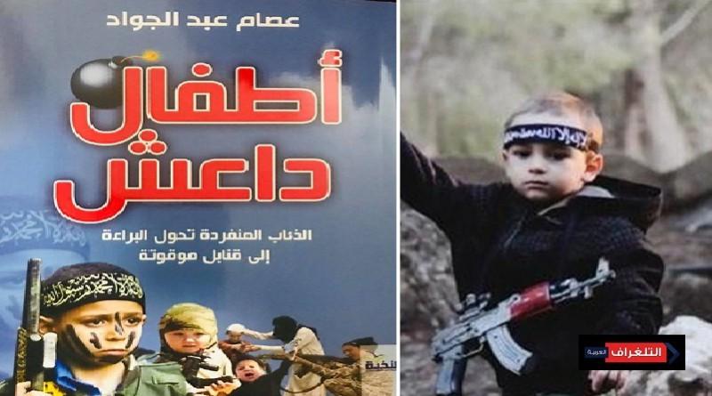 أطفال داعش.. الذئاب المنفردة تحول البراءة إلى قنابل موقوتة